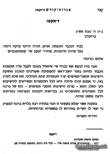 letter of support chabad of riverdale marks 21 years crownheights info 2130