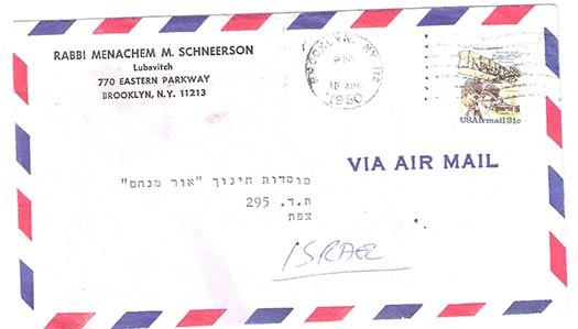hms-ceitlin-envelope