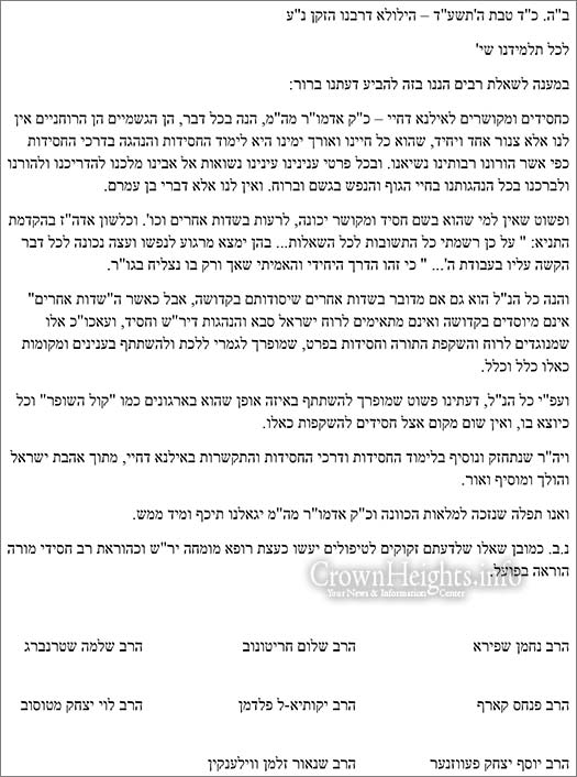 shofar-ot-zal-statement