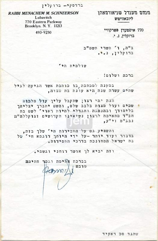 Write a letter to the rebbe