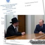 Chief Rabbi Intercedes with Putin, Exams Rescheduled