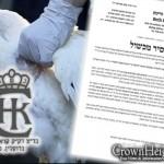 Rabbi Osdoba: Badatz Hechsher Being Fraudulently Used
