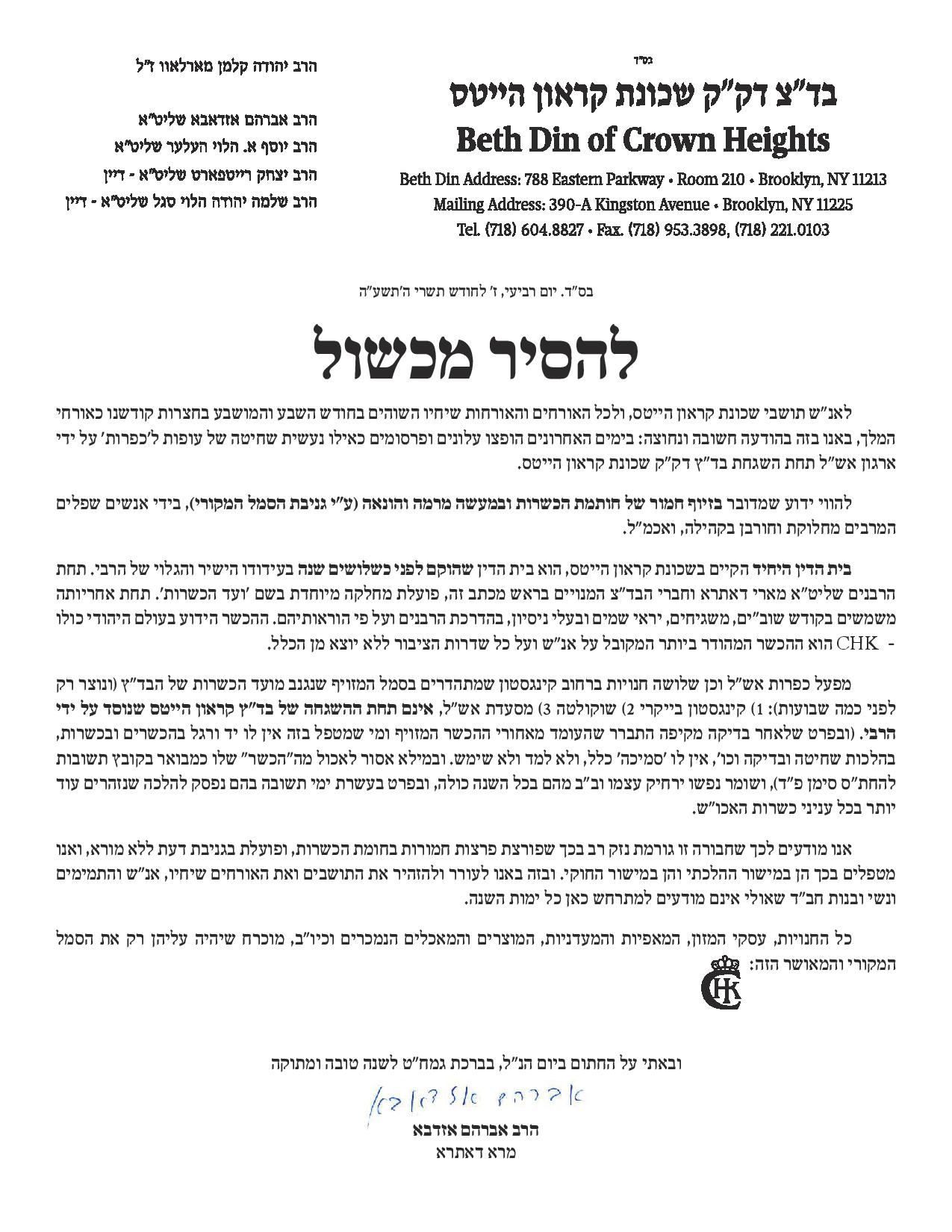 Rabbi osdoba badatz hechsher being fraudulently used crownheights leasir michshol page 001 biocorpaavc Image collections