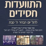 Kolel to Host Friday Night Hey Teves Farbrengen