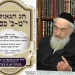 Kolel Menachem to Host Friday Night Farbrengen