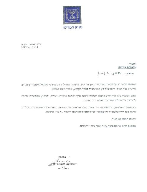 משפחת אשכנזי- מכתב מנשיא המדינה-page-001