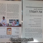 Missionary Pamphlets Disguised as Jewish Material