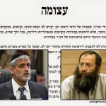 Letter Calls on Beth Din to Keep out of Israeli Politics