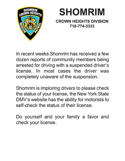 shomrim-suspended-notification