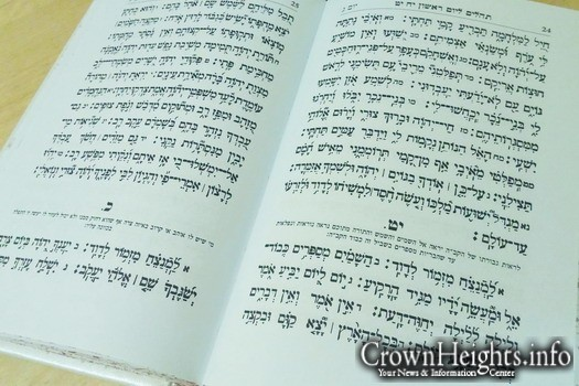 Please Say Tehillim for… • CrownHeights info – Chabad News