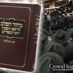 Shiur By Rabbi Chaim Dalfin On The Machzor For Rosh Hashana