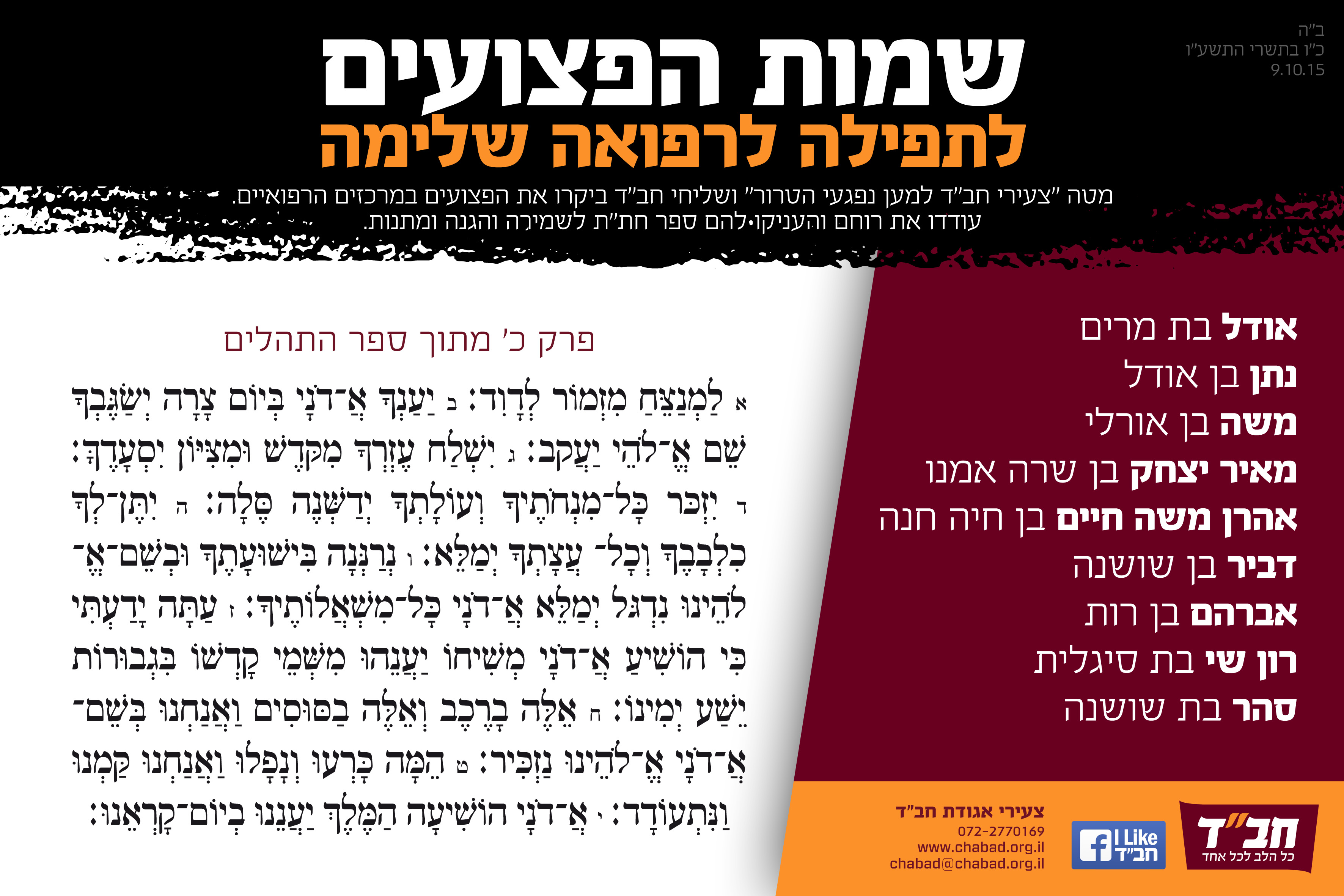 Please Say Tehillim for Terror Victims • CrownHeights info