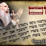 Mordechai Ben David Releases New Single: 'Nekom'