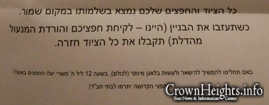 "A note left behind after one of the robberies. ""All your items is whole and in a safe place. When you will leave the building you will receive it back. But if you decide not to at 12am it will all go up in flames (the holy items will be donated to chabad houses)."""