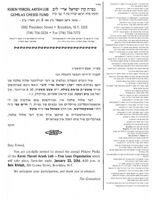 Keren Yisroel Aryeh Leib - 2016-page-001