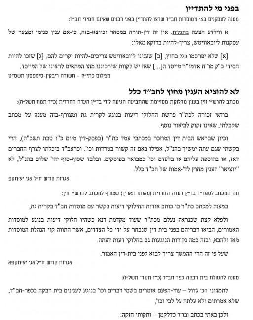 Rabbonei-Chabad-1