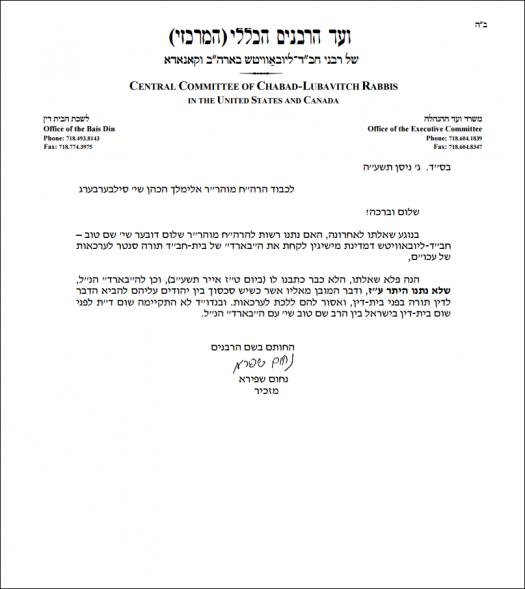 Letter-from-Vaad-Rabbonei-Lubavitch