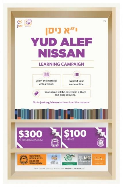 Yud Alef Nisan 5776 2