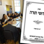 New London Kollel Publishes Bilingual Journal