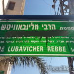 Lubavitcher Rebbe Street Sign Vandalized