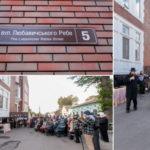 Ukraine City Celebrates Lubavitcher Rebbe Street