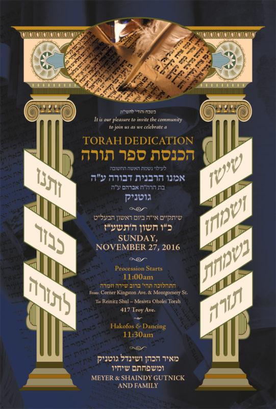 gutnick-sefer-torah-poster