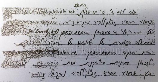 beis-rivka-hadakov-letter