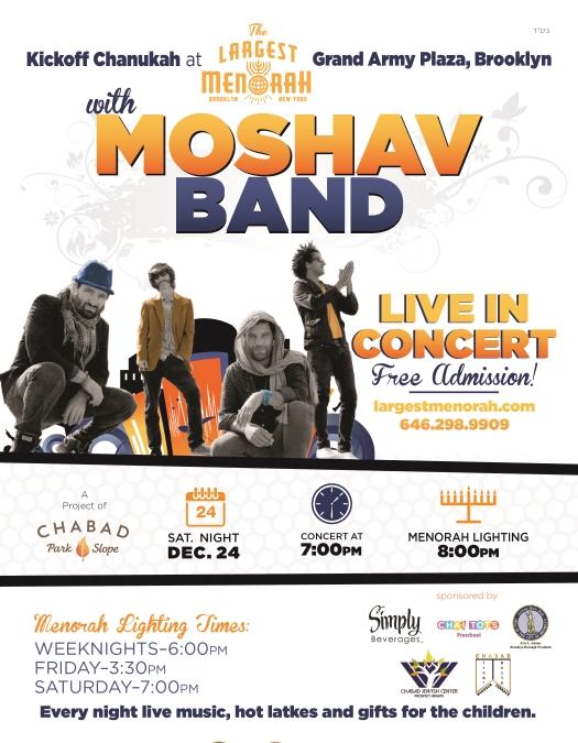 chanukah-moshav-5777-additional-sponsors