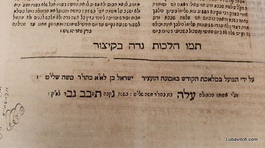 13cuppertino judaica 17