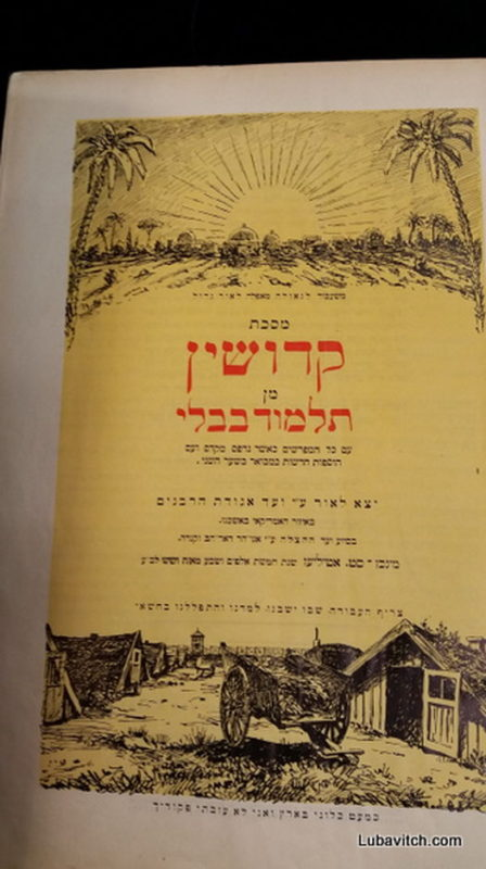14cuppertino judaica 17