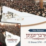 New Farbrengen Video: Tu B'Shevat, 5741