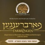 Join Worldwide Farbrengen for Tu B'Shvat