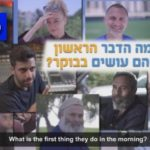 Israeli Celebrities Star in 'Modeh Ani' Ad Campaign