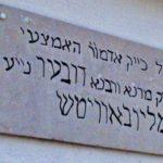 Today: Mitteler Rebbe's Yom Hageulah