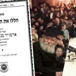 New Kuntres Features Maamorim on Rebbes New Kapitel