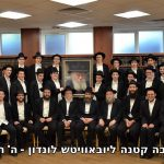 Picture of the Day: Yeshiva Ktana – London
