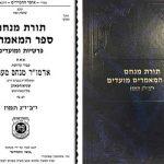 Newly Published: Sefer Hamaamorim—Yud Beis Tammuz