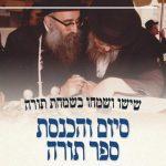 Raskin Family to Dedicate Torah