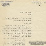 Letter From Rebbetzin Nechama Dina Up for Auction