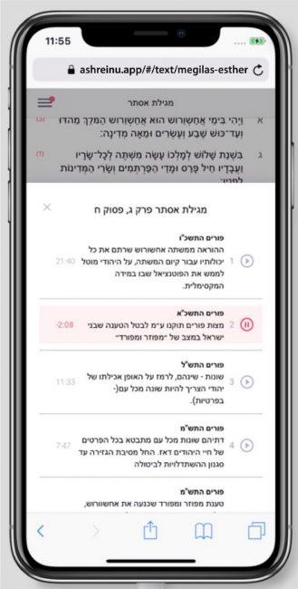 Ashreinu app, An Interactive Megillah • CrownHeights info