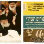 JEM: Special Purim Release