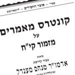 Lahak: Maamorim on the Rebbes New Kapitel