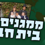 Fundraiser Launched for Chabad House in Kenya