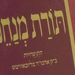 A Chidon Surprise: Toras Menachem with Nekudos
