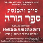 Torah to be Dedicated in Honor of Alan Dershowitz