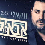"""Abba'le"" In Acapella from Gad Elbaz"