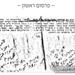 Revolutionary Kovetz of the Rebbe's Handwritten Answers