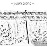 Revolutionary Kovetz of the Rebbe's Handwritten Answers