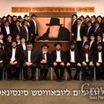 Cincinnati Yeshiva Poses for Group Photo