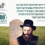Grand Trip Planned For Beis Nisan in Rostov